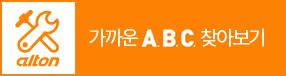 가까운 A.B.C. 찾아보기